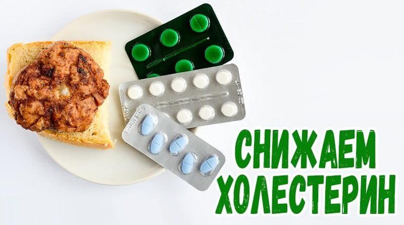 Снижаем холестерин