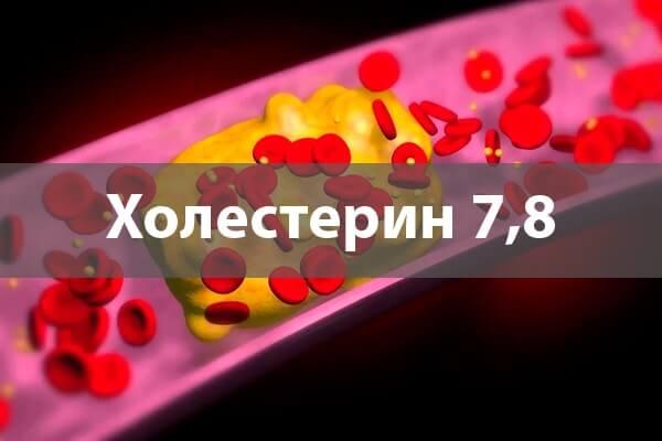 Холестерин 7,8
