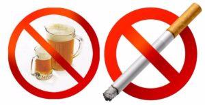 Курение или употребление алкоголя