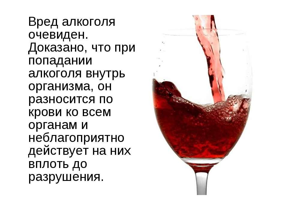 Алкоголь наносит огромный вред организму,