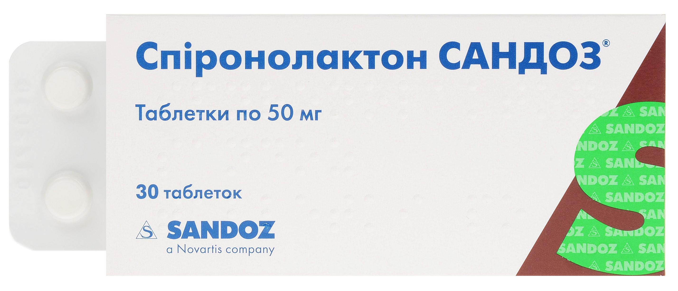 Спиронолактон Сандоз