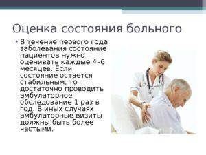Состояния пациента
