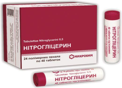 Нитроглицерин показания к применению