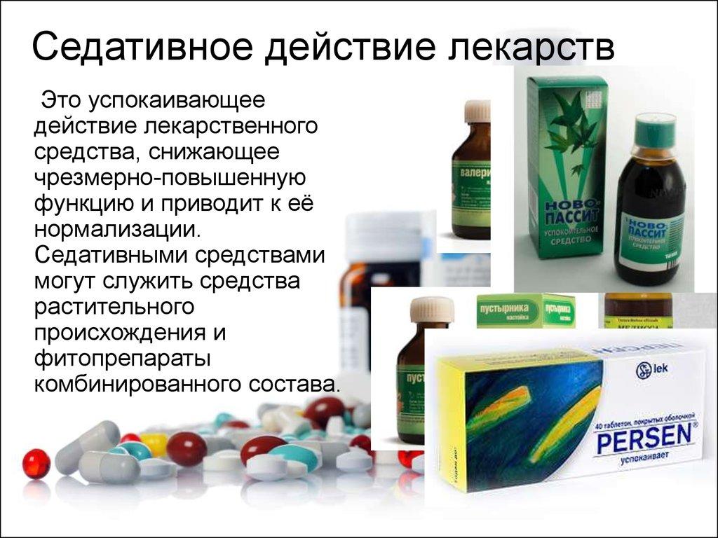 Седативные средства для беременных