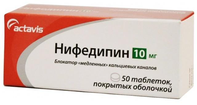 Нифидипин