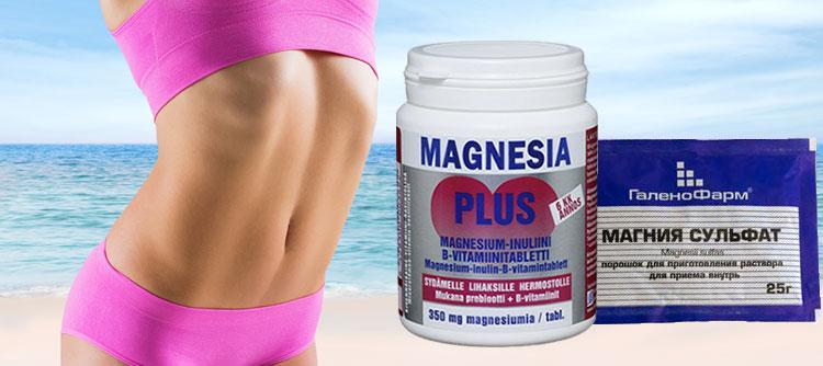 Магнезия для похудения