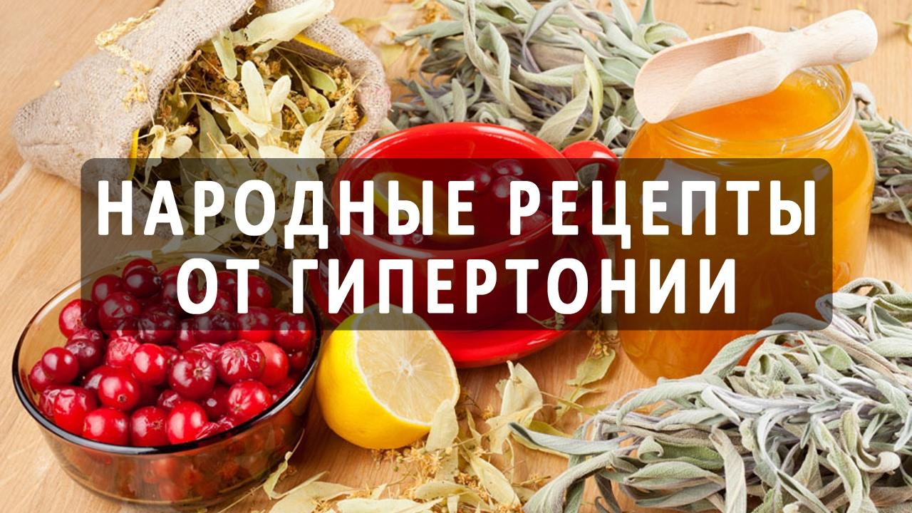 Народные рецепты от гипертонии