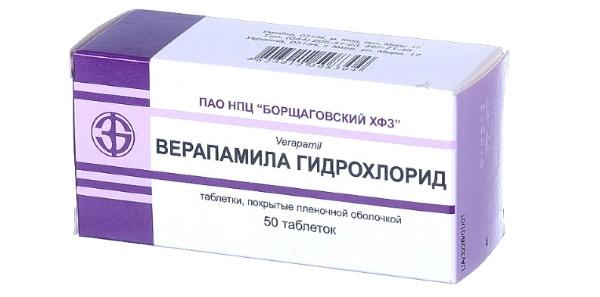 Верапамила гидрохлорида